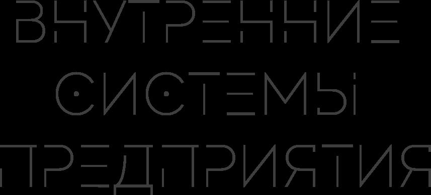 Разработка внутренних систем предприятия