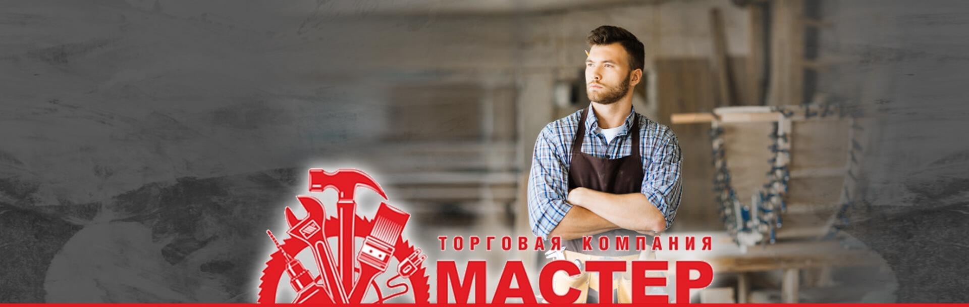 Интернет-магазин 23-master.ru