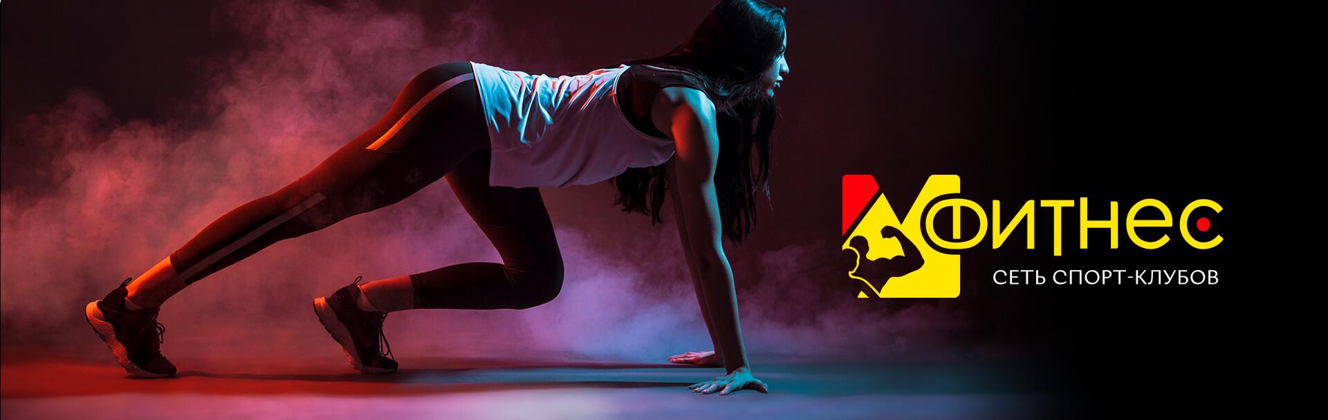 Лендинг для сети фитнес-клубов «Мфитнес»