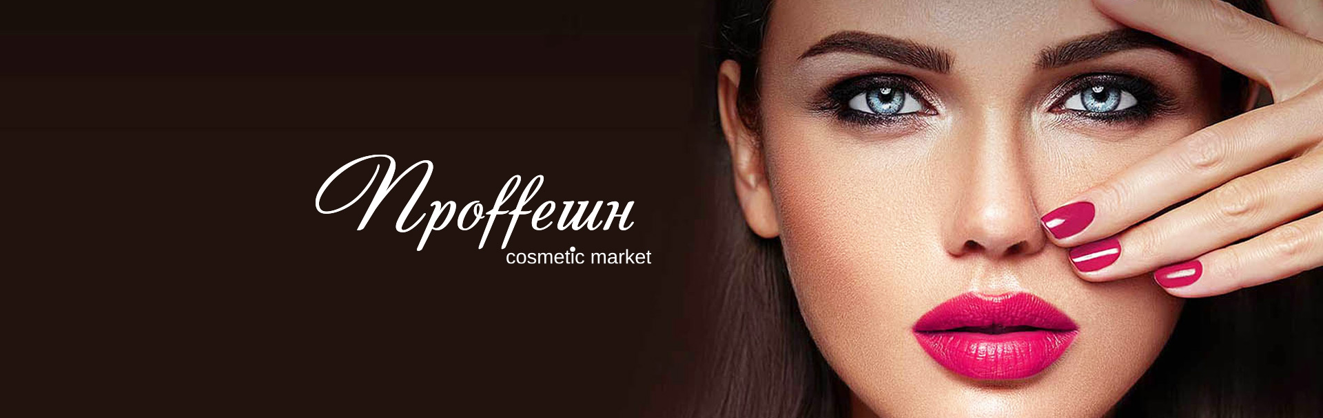 ПРОFFЕШН cosmetic market